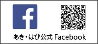 フェイスブック「あき・はぴ」