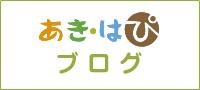 「あき・はぴ」ブログ