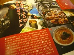 中華食道 真さん (2)